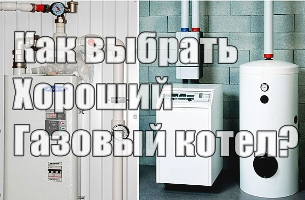 Как выбрать хороший газовый котел до 45000 руб.