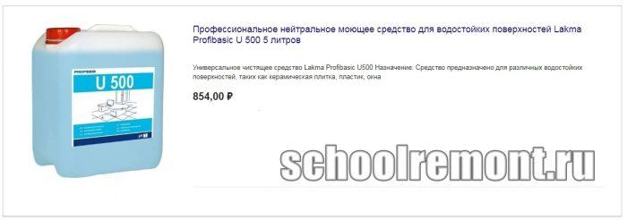 Средство U500