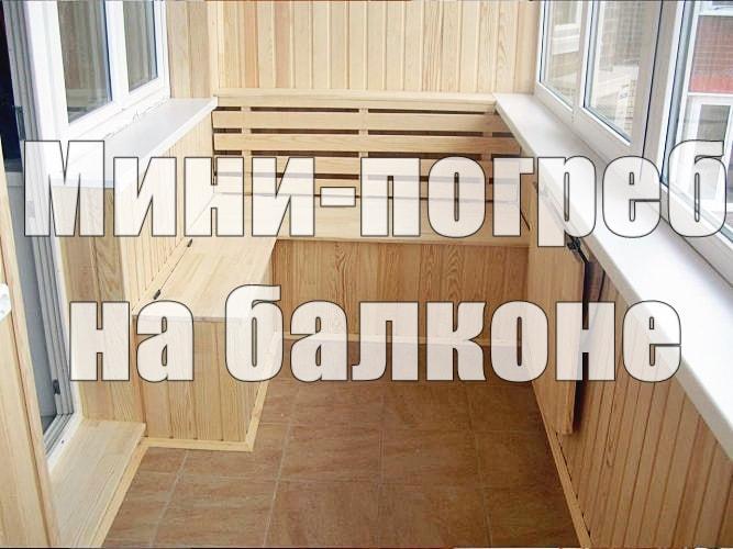 Как своими руками сделать на балконе погребок 80