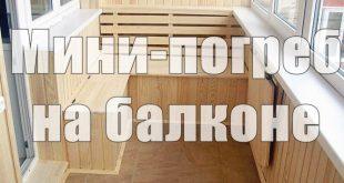 Утепленный балкон с мини погребом